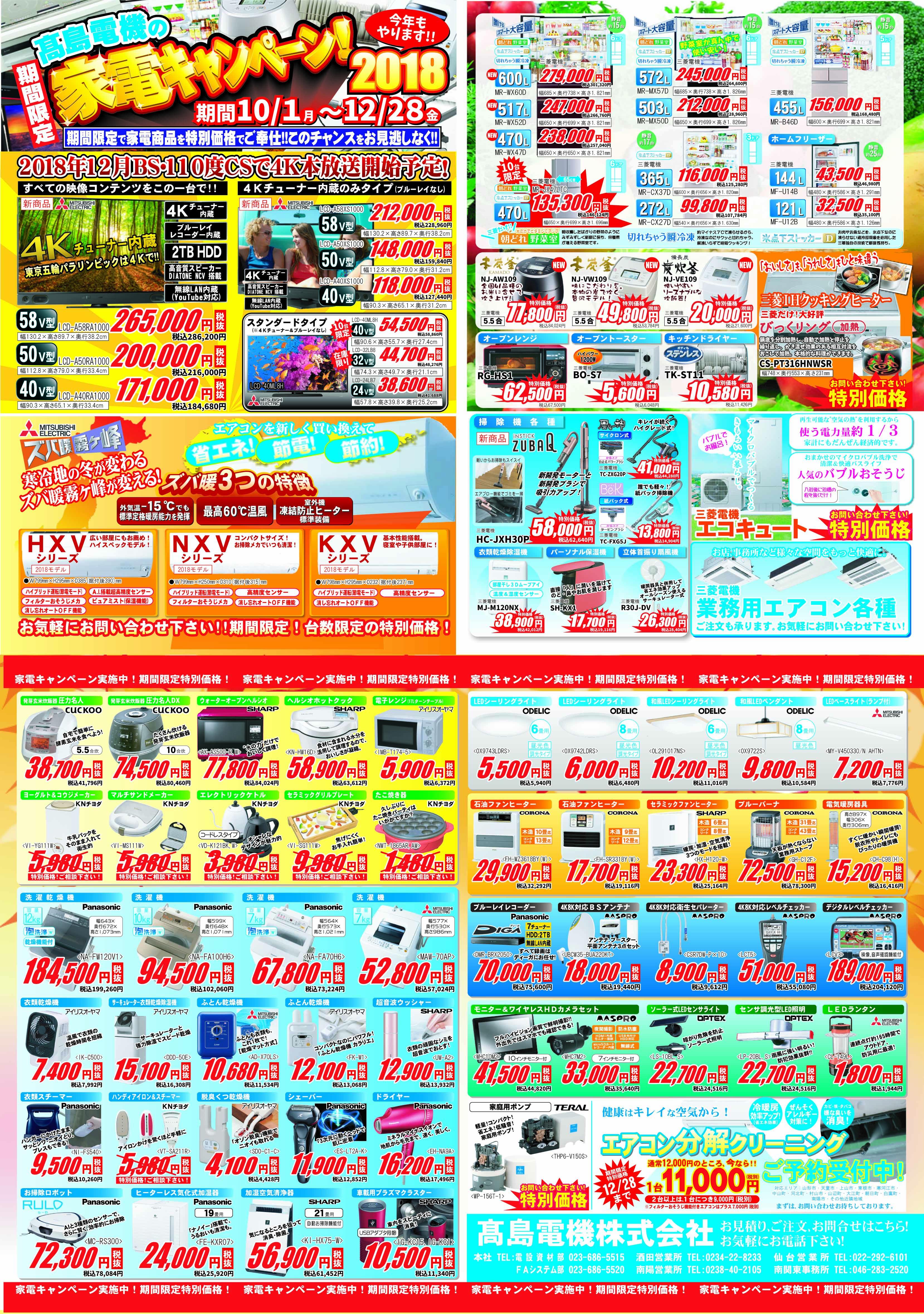 高島電機 家電 キャンペーン エアコン ズバ暖 冷蔵庫 炊飯器 掃除機 4K テレビ